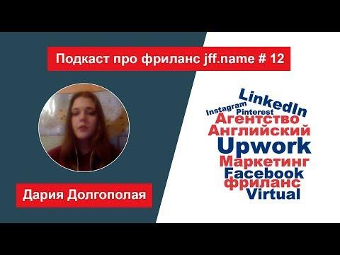 #12 Дария. Маркетолог на Upwork - Подкаст про фриланс