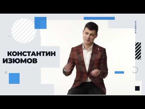 Костянтин Ізюмов, відео 1