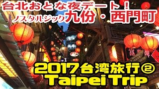 【2017台湾旅行】②台北駅~九份~西門 - dooclip.me