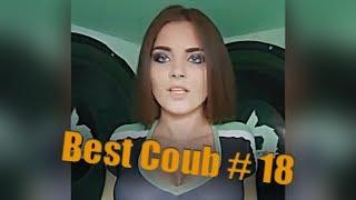 #Best Coub №18 ЛУЧШИЕ ПРИКОЛЫ 2018