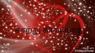 Kadavul Thantha Azhagiya Vazhvu Song Whatsapp Status