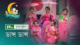 ঈদের নৃত্যানুষ্ঠান: ড্যান্স ড্যান্স | Shaila Ahmed | Ahmed Lima | NTV EID Special Dance Show 2018