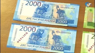В Новгородском отделении Центробанка прошел мастер-класс по определению подлинности новых купюр