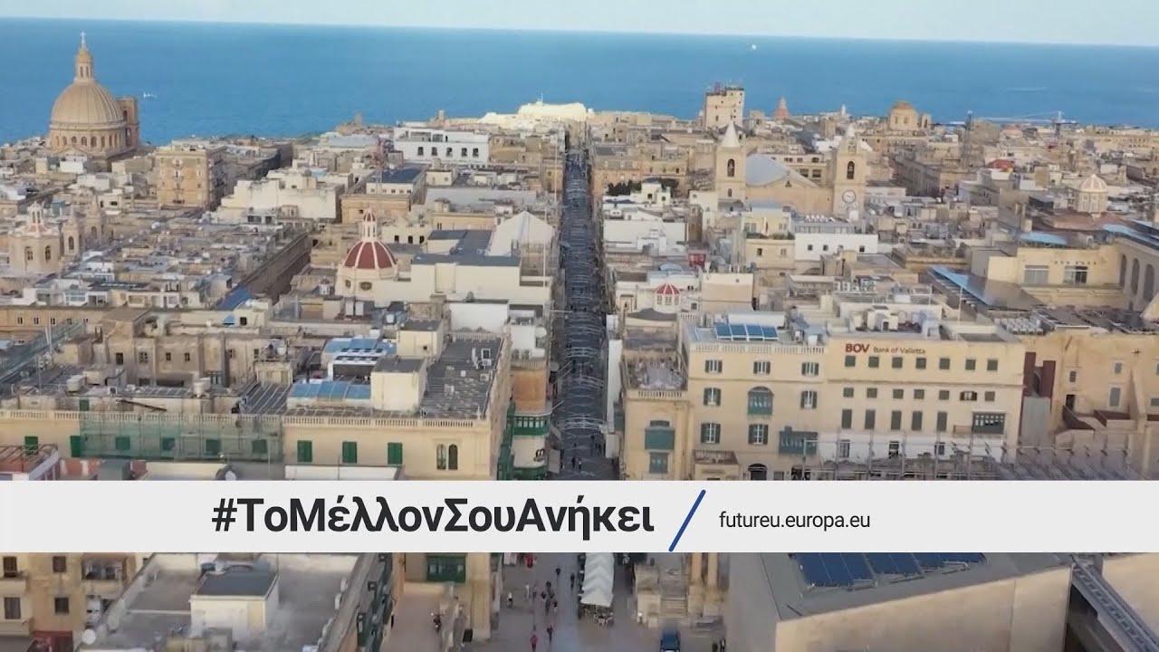 Η πύλη για τη Διάσκεψη για το Μέλλον της Ευρώπης: futureu.europa.eu