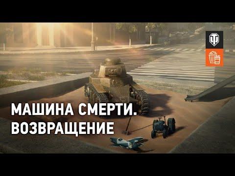 МС-10 — машина смерти!