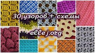 30 узоров для вязания крючком + СХЕМЫ вязания • Выпуск 1 (Узоры 001-030)