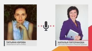 Путь от новичка до ТОП лидера - Наталья Пятерикова