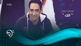 تحميل و مشاهدة محمد جمال - الك (اوديو حصري) | 2019 | Mohamad Jamaal - Allk MP3