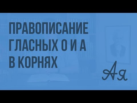 Правописание чередующихся гласных О и А в корнях -КОС- и -КАС-. Видеоурок по русскому языку 6 класс