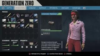 Generation Zero /PS4/ Кровь, Слезы, Роботы