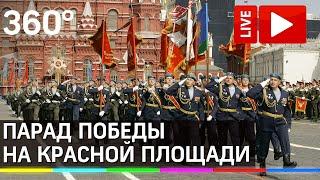 Парад Победы на Красной площади в Москве 24 июня 2020 года. Прямая трансляция