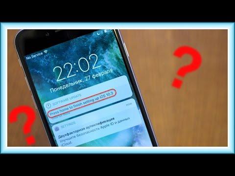 Фото Apple показала iOS 10.3 раньше положенного!? Или это iOS 10.3 Beta 5?