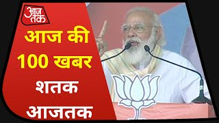 देश-दुनिया की अभी तक की 100 बड़ी खबर | Speed News Hindi | Top 100 News | Shatak Aaj Tak