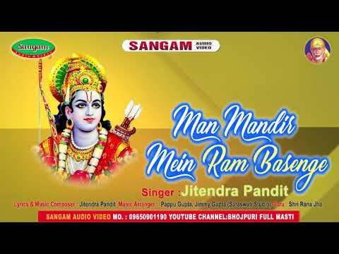 मन मंदिर में राम बसेंगे