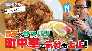 【湖国のグルメ】中華上上【四川麻婆ランチセット&香味ソース揚げ鶏】