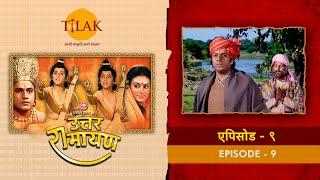 उत्तर रामायण - EP 9 - श्री राम भेष बदल नगर पहुँचे । माँ सीता प्रति लोगों के विचार सुन श्री राम दुखी - Download this Video in MP3, M4A, WEBM, MP4, 3GP