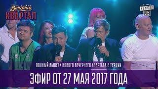 Полный выпуск Вечернего Квартала 2017 в Турции от 27 мая, часть 2