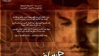 تحميل و مشاهدة Audio - وحدتي - ابراهيم السعيد - إيقاع MP3