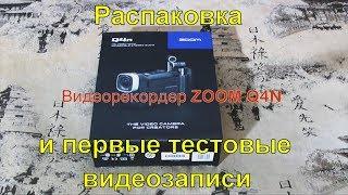 Портативный видео рекордер ZOOM Q4N - распаковка и первые видеозаписи