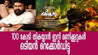 Odiyan latest Box Office collection