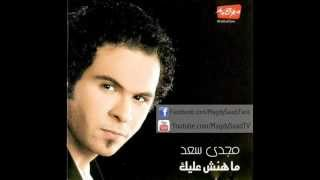 Magdy Saad - Wahshtena / مجدى سعد - وحشتنا تحميل MP3
