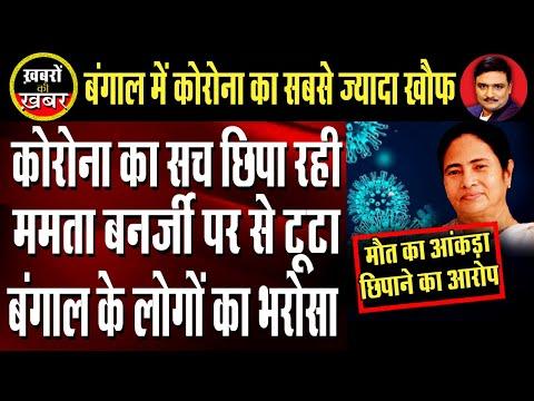 Fear Grips West Bengal : Is Mamata Banerjee Hiding Corona Death Toll? | Dr. Manish Kumar |Capital TV