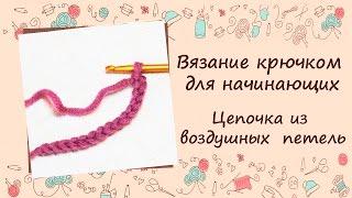 ❂❂❂ Уроки вязания крючком. Урок 2. Воздушная петля и цепочка из воздушных петель ❂❂❂