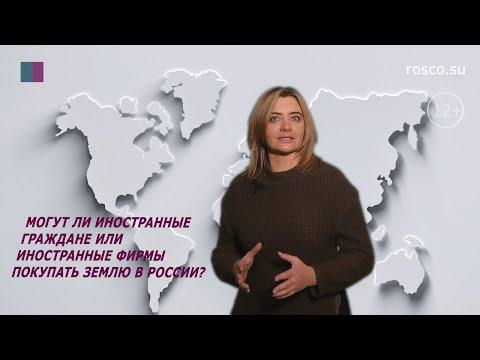 Могут ли иностранные граждане или иностранные фирмы покупать землю в России?