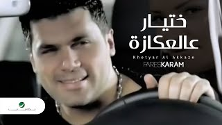 اغاني حصرية Fares Karam Khetyar Al Akkaze فارس كرم - ختيار عالعكازة تحميل MP3
