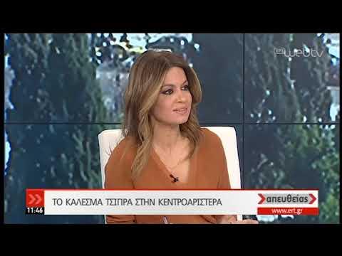 Η Ράνια Σβίγκου στην ΕΡΤ για ευρωεκλογές, κεντροαριστερά | 07/03/19 | ΕΡΤ