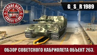 WoT Blitz Обзор Кабриолета Объект 263 - World of Tanks Blitz Об 263