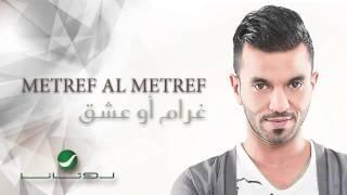تحميل اغاني Metref Al Metref - Gharam Aw Eshek | مطرف المطرف - غرام أو عشق MP3