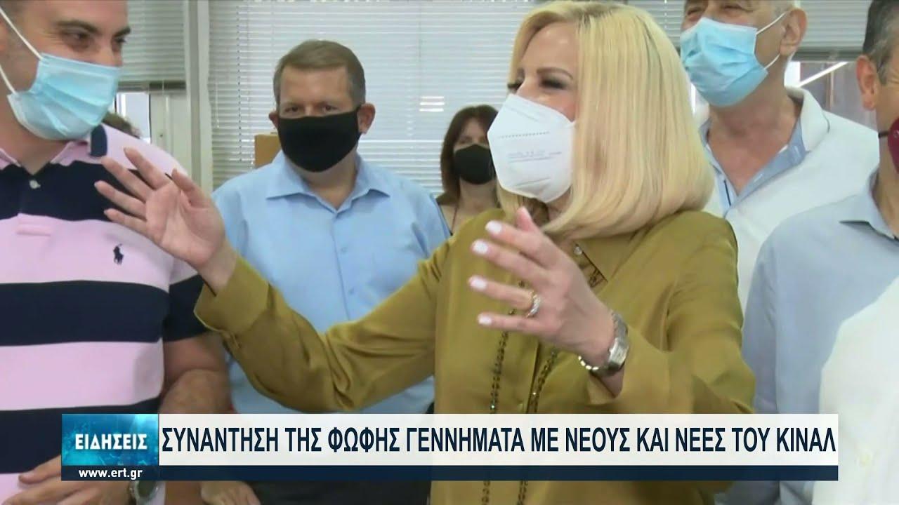 Κριτική Γεννηματά στους κυβερνητικούς χειρισμούς για την πανδημία | 08/07/2021 | ΕΡΤ