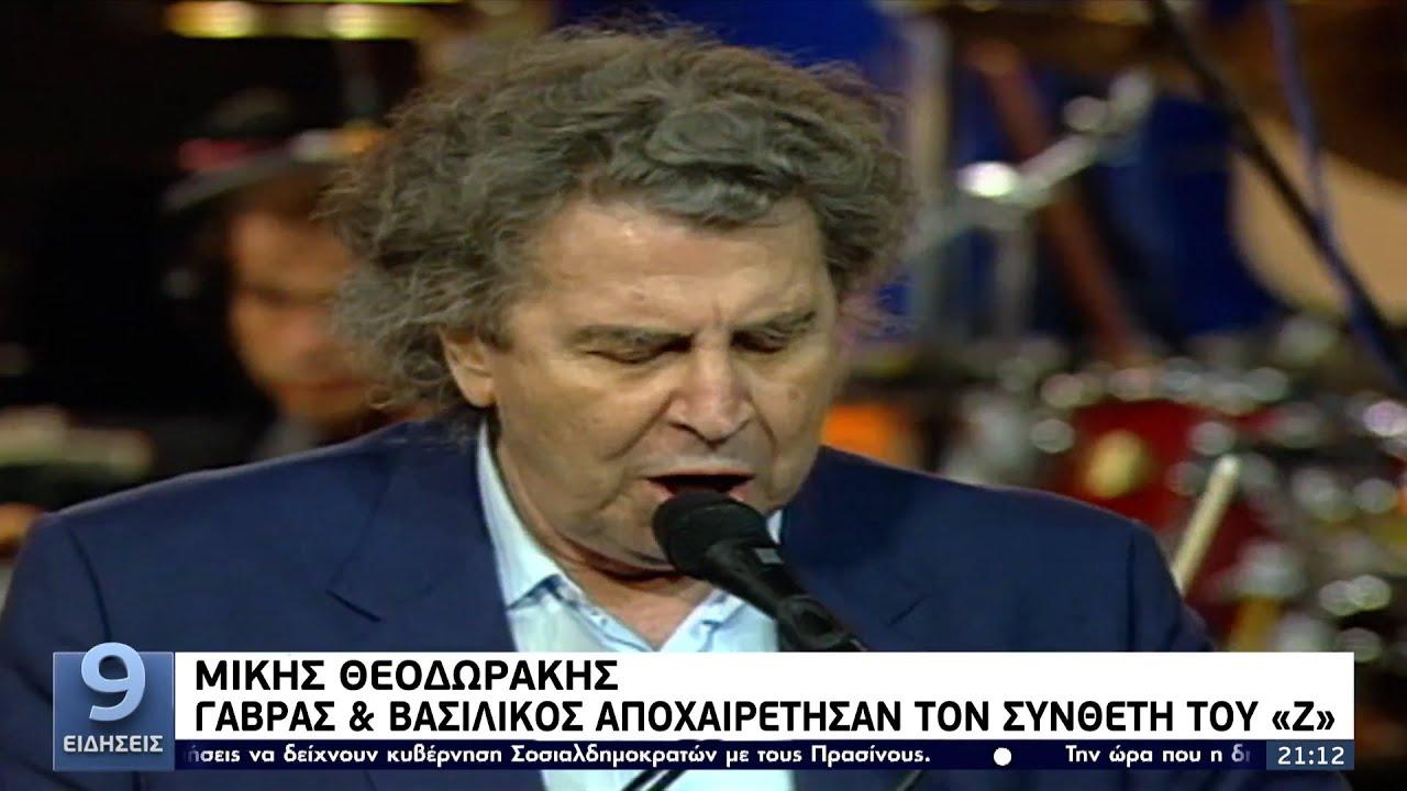 Μίκης Θεοδωράκης: Γαβράς και Βασιλικός αποχαιρέτησαν τον συνθέτη του «Ζ» ΕΡΤ 7/9/2021