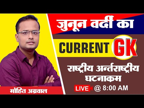 Current affairs 2020 | राष्ट्रीय अंतर्राष्ट्रीय घटनाक्रम  | For all competitive exams | By-Mohit Sir