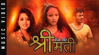 New Nepali Teej song 2076 | श्रीमती Shreemati by Rajkumar Baniya & Shanti Shree Pariyar