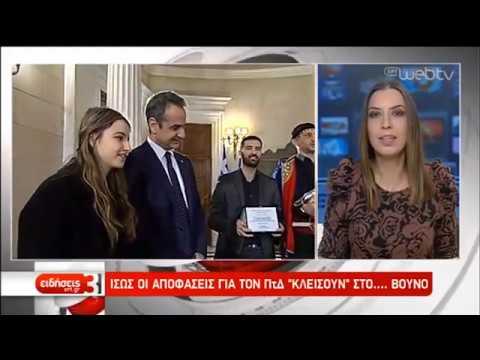 Σε Κάσο και Μέτσοβο ο πρωθυπουργός Κ. Μητσοτάκης – Τι αποκάλυψε για τον ΠτΔ | 24/12/2019 | ΕΡΤ