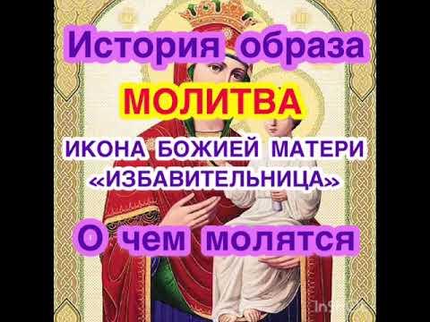 Избавительница -Икона Божией Матери. История иконы, о чем молят, молитва иконе Избавительница от бед