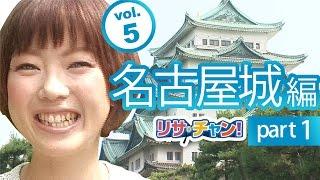 木実の行ってこのみ!名古屋城編 Part1