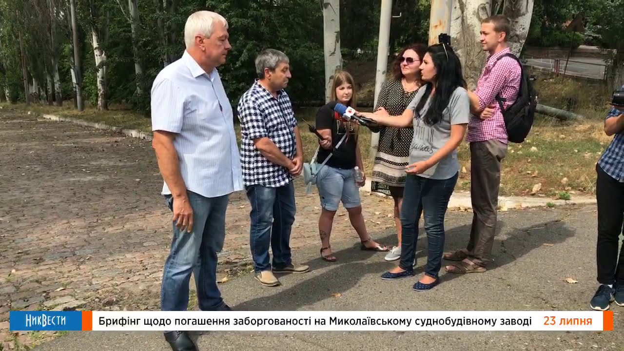 Брифинг о погашении долгов перед работниками завода 61 коммунара в Николаеве