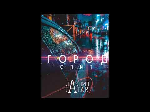 JAKOMO & TATAR - Город спит ( Премьера трека 2017)