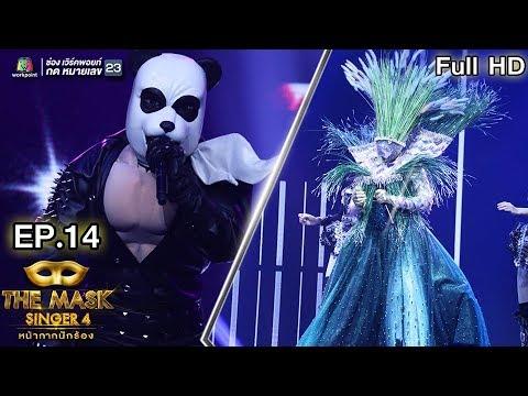 The Mask Singer หน้ากากนักร้อง4 | EP.14 | Final Group B | 10 พ.ค. 61 Full HD