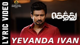 Yevanda Ivan - Gethu | Lyric Video | Harris Jayaraj | MC Vickey, Sharmila  | K.Thirukumaran