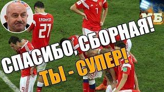 Россия – Хорватия. Спасибо, сборная! Это было потрясающе!