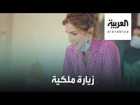 العرب اليوم - شاهد: الملكة رانيا تشارك بحياكة الشماغ وتعد الطعام