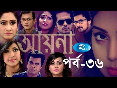 Ayana   EP - 36   Elias Kanchon   Sohosi   Monira Mithu   Bangla Serial Drama   Rtv