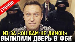Новогодний обыск ФБК из-за фильма «Он вам не Димон» Алексей Навальный 2019
