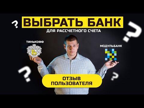 Какой банк выбрать ИП для расчетного счета. Тинькоф и МодульБанк - отзыв пользователя! Лучший банк