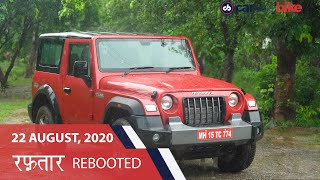 रफ़्तार Rebooted Ep 8 | 2020 Mahindra Thar Review