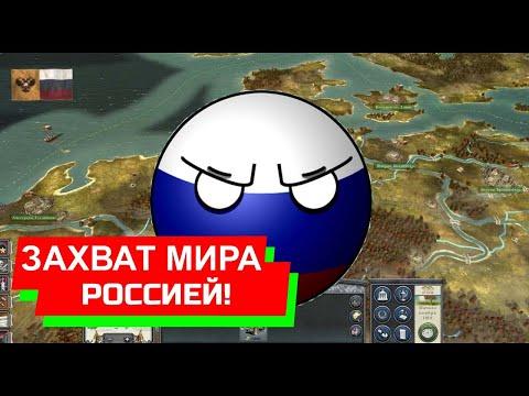 Как Россия весь мир захватила... Napoleon Total War